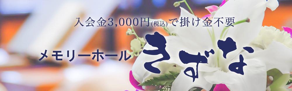 """入会金3,000円で掛け金不要! 特典多数の""""きずなの会"""""""